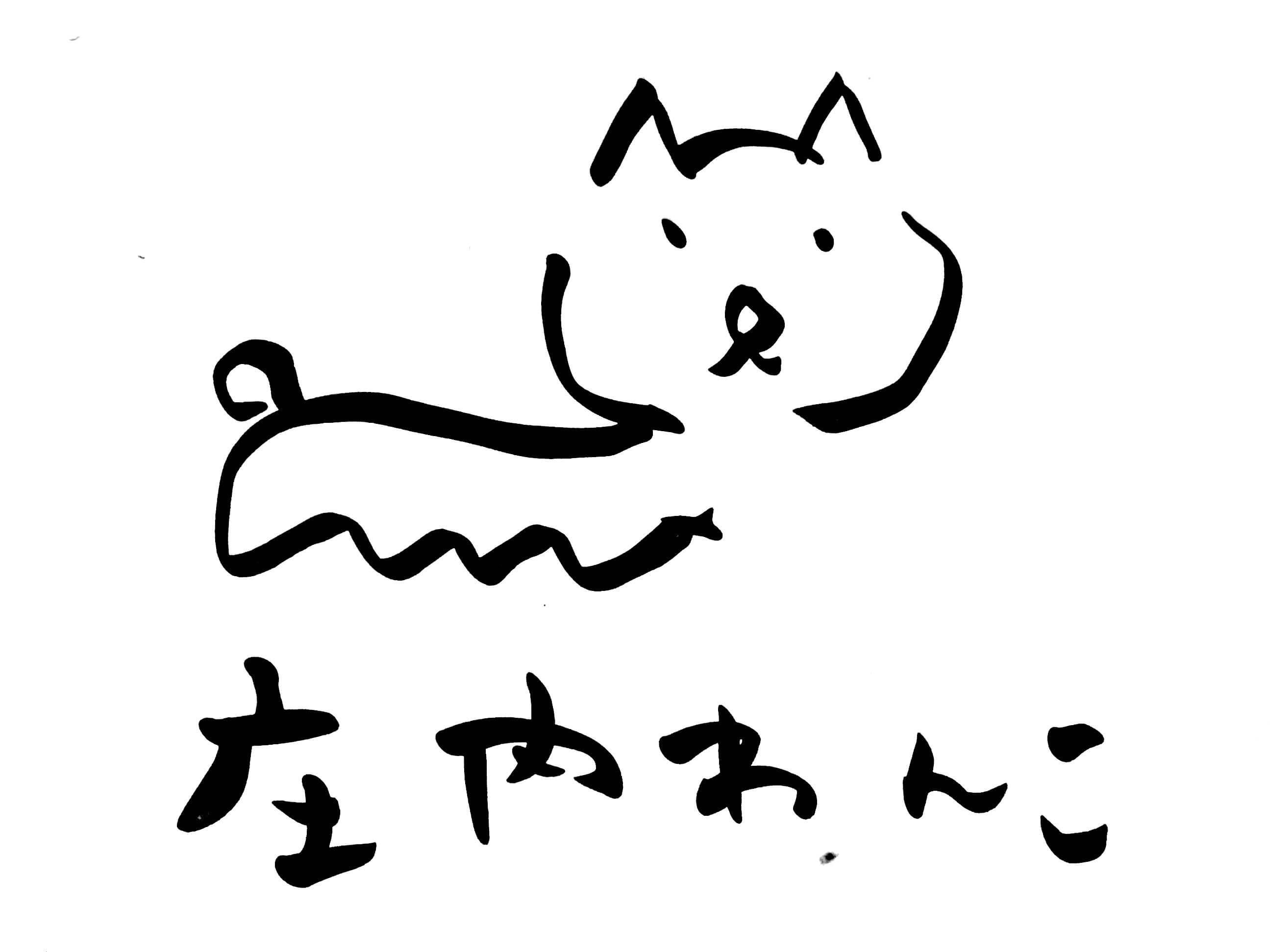 庄内わんこ【5月6日更新】