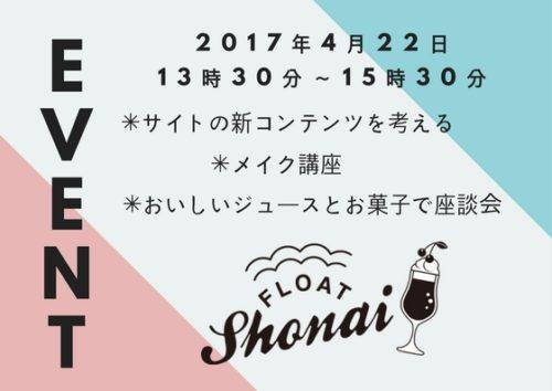 【終了】FLOAT SHONAI座談会します!4月22日(土)13時30分〜【参加無料】