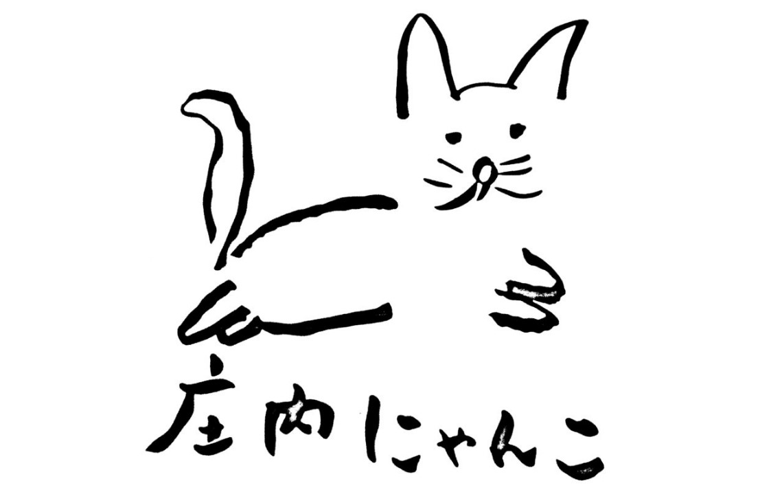 庄内にゃんこ【随時更新】