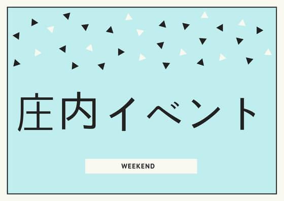 【終了】庄内週末イベントスケジュール!6月24日〜7月9日
