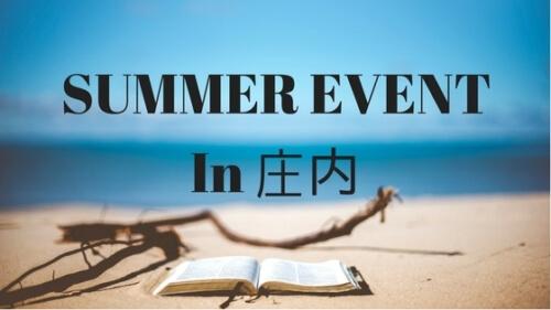 【終了】庄内の夏を楽しむ!8月開催の週末イベント