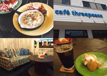 おしゃれな空間でゆったり!「café three peace(カフェ スリーピース)」のランチ【酒田】