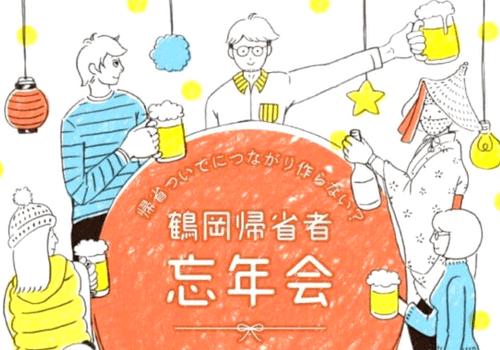 【イベント情報】帰省ついでに交流しよう!『鶴岡帰省者忘年会』【12/30】