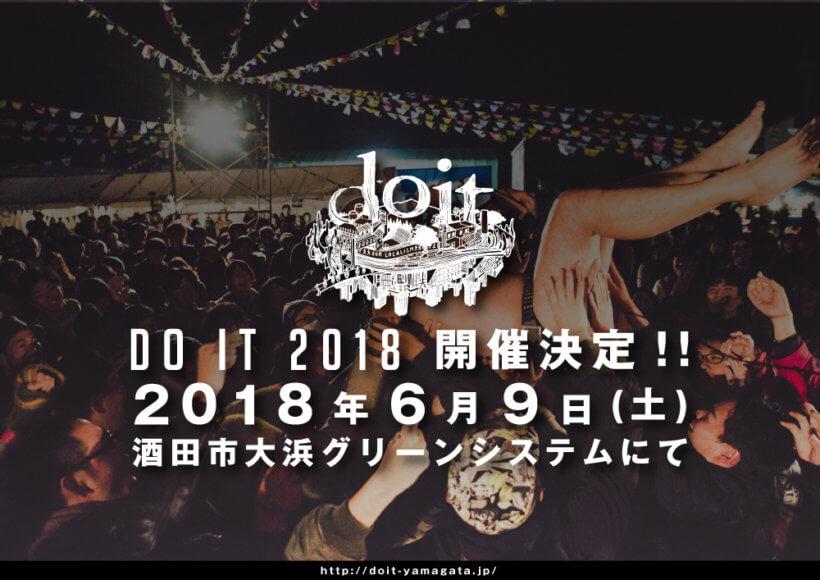 【イベント情報】6月9日音楽フェス「DO IT 2018」開催【酒田】