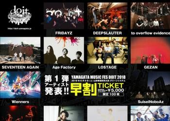 音楽フェス「DO IT 2018」出演アーティスト第一弾が発表【酒田】