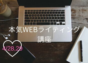 「本気WEBライティング講座」
