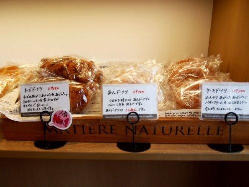 「余目製パン」