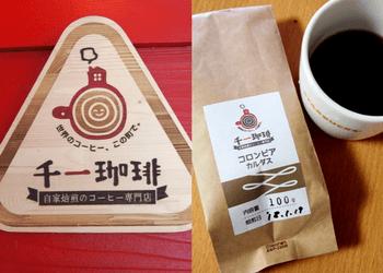 上質な一杯をおうちで!コーヒー豆専門店「千一珈琲」【鶴岡】