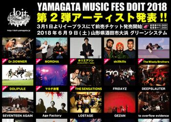 【続報】音楽フェス「DO IT 2018」出演アーティスト第二弾が発表【酒田】