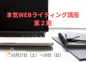 【参加者募集】10月27日・28日「本気WEBライティング講座 第2期」【山形市】