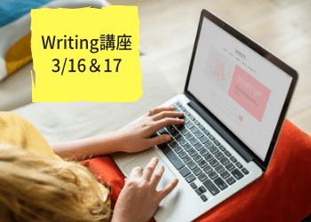 【終了】3月16日&17日「本気WEBライティング講座 第2期」【山形市】