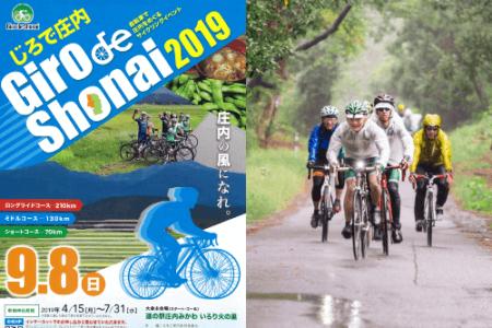 庄内を巡るサイクリングイベント「じろで庄内」が9月8日に開催